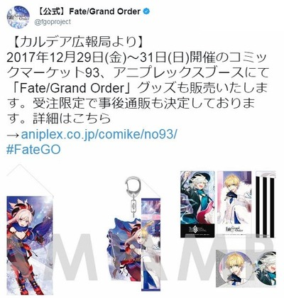 【FGO】 Fate関連あれこれ 2