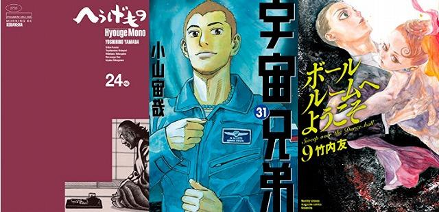 【kindle 新刊】宇宙兄弟(31)、ボールルームへようこそ(9)、へうげもの(24) など