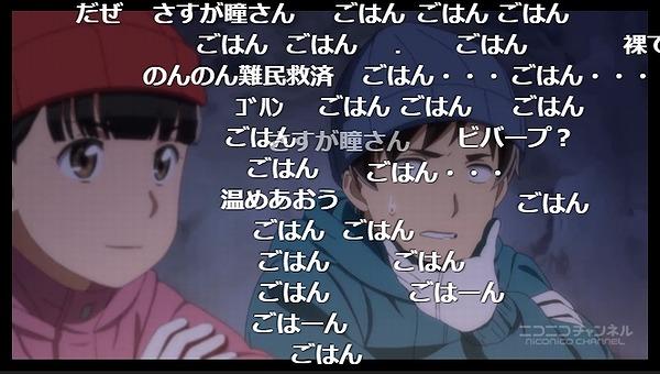 12話 (10)