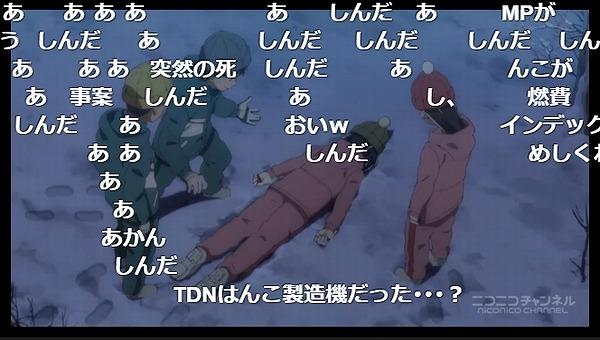 12話 (33)