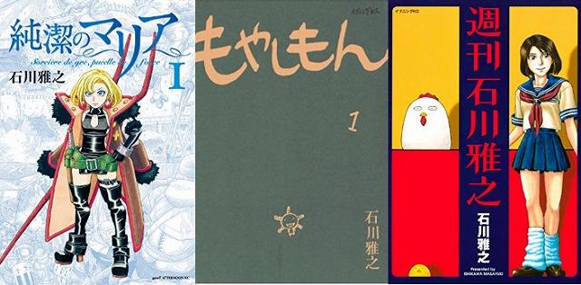 【kindle 新刊】 「もやしもん」「純血のマリア」 の石川雅之さんの作品がkindfle化
