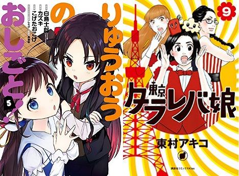 【kindle 新刊】東京タラレバ娘(9)りゅうおうのおしごと! (5) など