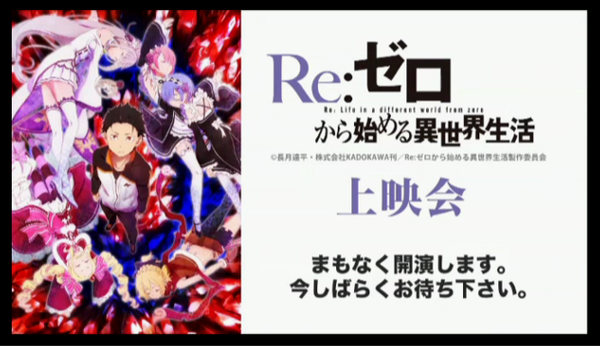 【RE:ゼロから始める異世界生活 7話 ニコ生】 アンケート結果&来場者数