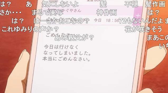 12話 (12)