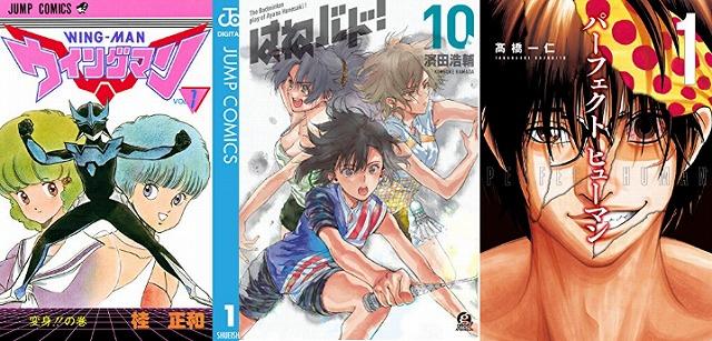 【kindle 新刊】はねバド!(10)、パーフェクト ヒューマン(1)、ウイングマン などが発売