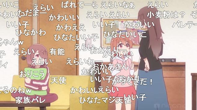 8話 (11)
