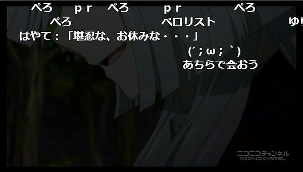 8話 (88)