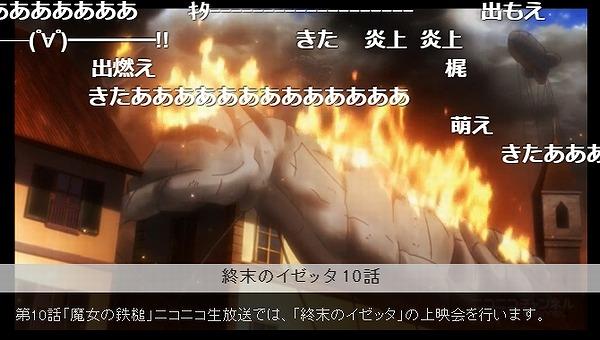 10話 (1)