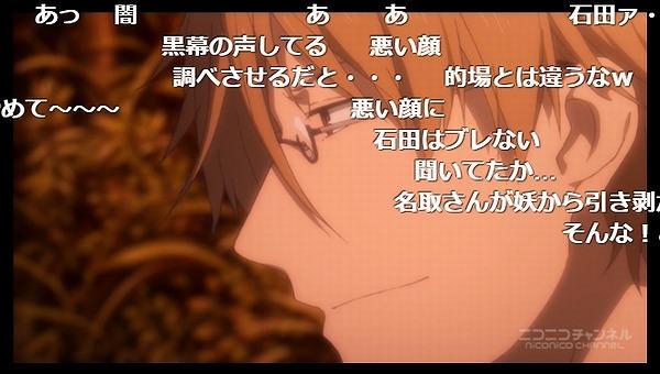 【夏目友人帳 陸 5話 感想】名取さんに嫌なフラグが立つも、過去最高タイのアンケ