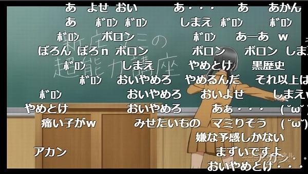 8話 (74)