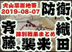 犬山草原地帯 織田vs斉藤 陣別戦果まとめ 2019-08-07 240