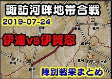 2019-07-24_12-16-41諏訪湖畔合戦230