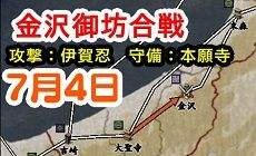 金沢御坊合戦 230