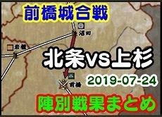 2019-07-24_12-16-58前橋城230