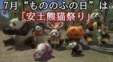 """7月""""もののふの日""""は「安土熊猫祭り」開催!230"""