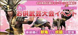 2019-04-23_09-26-14春のお供武芸大会イベント