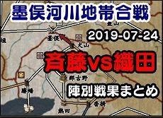 2019-07-27_11-08-31墨俣河川地帯合戦230