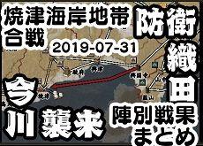 2019-07-31 焼津海岸地帯合戦 230