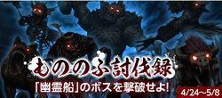 2019-04-24_11-36-03 桃の府討伐録250