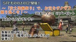 """5月""""もののふの日""""開催! ~「安土発掘祭り」250"""