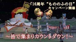"""「16周年""""もののふの日""""」キャンペーン開催!250"""