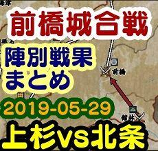2019-05-29_前橋城230
