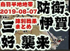 鳥羽平地地帯 伊賀忍vs三好 陣別戦果まとめ 2019-08-07 240