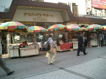 akihabaradepart