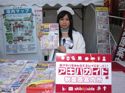akibaguide05