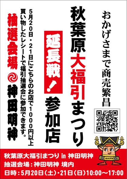 福引イベント延長戦POP