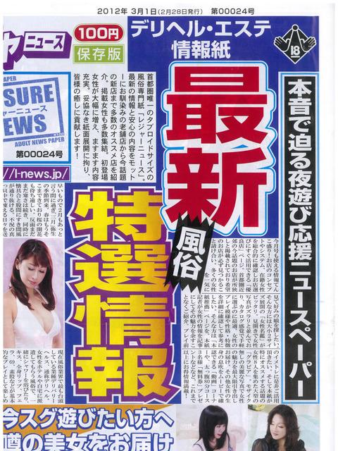 レジャーニュース2900-1200