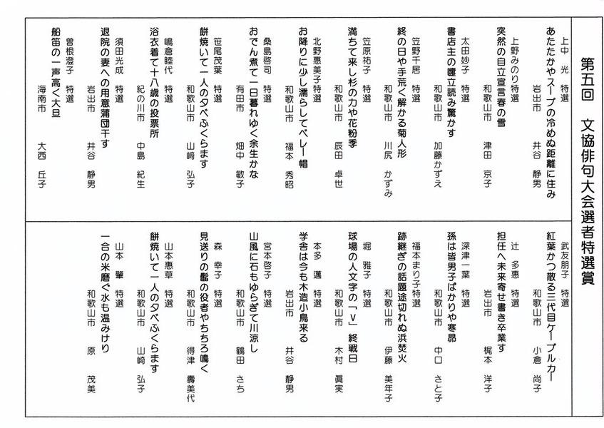俳句大会(特選)