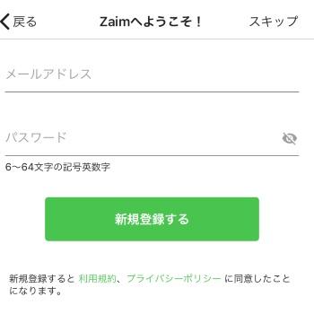 家計簿アプリ「Zaim」の会員登録