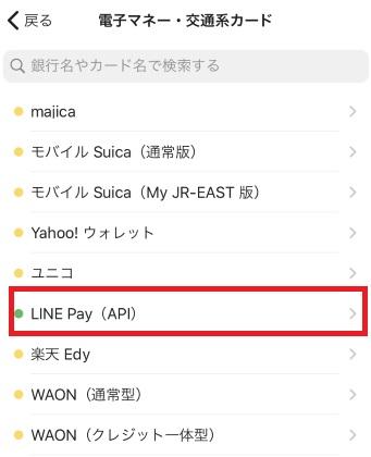 家計簿アプリ「Zaim」LINEPayと自動連携のスクリーンショット