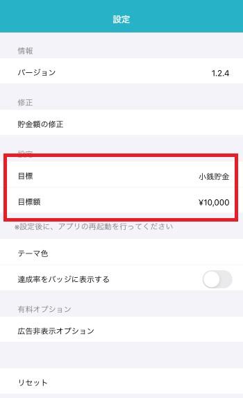 超シンプル「貯金箱」アプリの使い方2