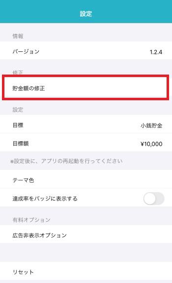 超シンプル「貯金箱」アプリの使い方4