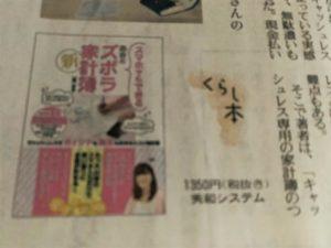 読売新聞にキャッシュレス家計簿が掲載されました!