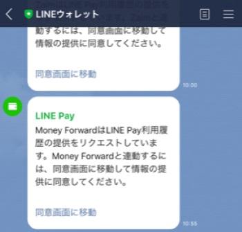 家計簿アプリ「マネーフォワード」でLINEPayと連携する手順