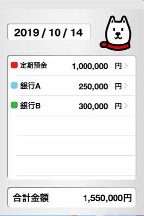 お父さん貯金簿アプリ