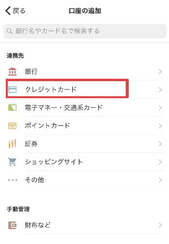 PayPayを家計簿アプリに連携(Zaim)