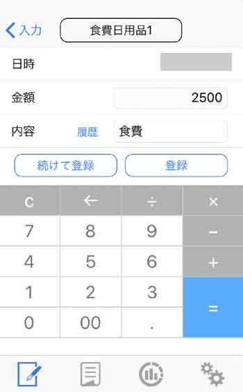 袋分け家計簿アプリの支出入力画面