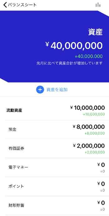 家計のバランスシート作成アプリ「Fortune Pocket 家計とライフプランを考える 」の資産入力画面のスクリーンショット