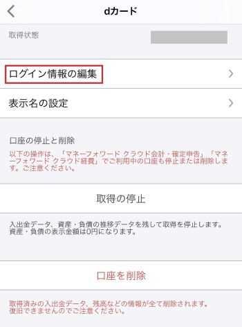 家計簿アプリ「マネーフォワード」でクレジットカードが連携できない