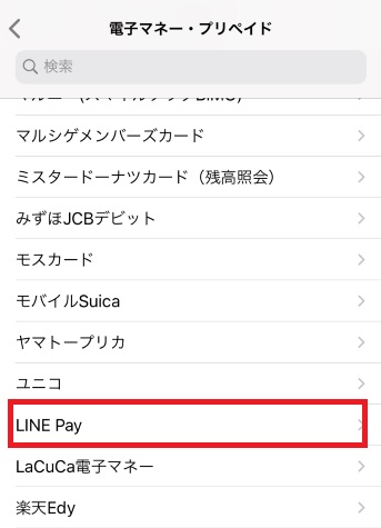 家計簿アプリ「マネーフォワードME」LINEPayと自動連携のスクリーンショット