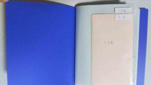 家計簿のクリアファイル管理法(2枚目)