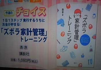 千葉テレビ(あきの家計管理)