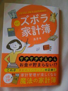 ブログ書籍化!見本誌が到着!