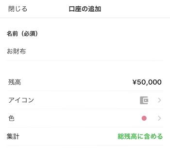 家計簿アプリ「Zaim」で現金を管理する方法2