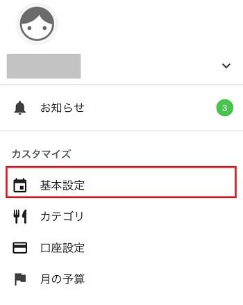 家計簿アプリ「Zaim」の開始日&締め日設定のスクリーンショット