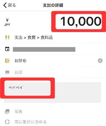 PayPay(ペイペイ)の家計簿のつけ方(家計簿アプリ「Zaim」利用時)